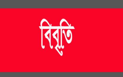 পাইকগাছা উপজেলা বিএনপির শোক বিবৃতি