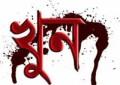 গোপালগঞ্জের কোটালীপাড়ায় নিখোঁজের ৩ বছর পর জানা গেল খুন