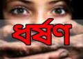 কোটালীপাড়ায় স্কুল ছাত্রী ধর্ষন : মুখ খুললে ভিডিও নেটে ছড়িয়ে দেওয়ার হুমকি
