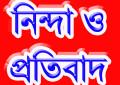 পাইকগাছা উপজেলা ছাত্রদলের নিন্দা ও প্রতিবাদ