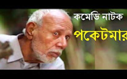 Bangla Natok 2016 -পকেটমার