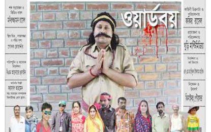 ঝিনাইদহে হরিজন সম্প্রদায়কে নিয়ে আলোচিত নাটক 'ওয়ার্ডবয়' এর শুটিং সম্পন্ন