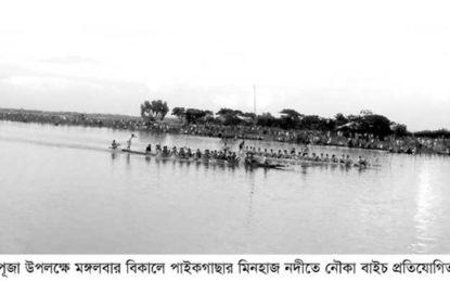 পাইকগাছায় মিনহাজ নদীতে নৌকা বাইচ প্রতিযোগিতা অনুষ্ঠিত