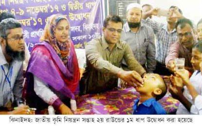 ঝিনাইদহে জাতীয় কৃমি নিয়ন্ত্রন সপ্তাহ'র উদ্বোধন