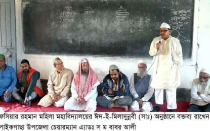 পাইকগাছায় বিভিন্ন শিক্ষা প্রতিষ্ঠানে ঈদ-ই-মিলাদুন্নবী (সাঃ) পালিত