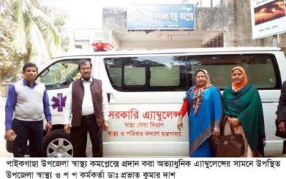 পাইকগাছা উপজেলা স্বাস্থ্য কমপ্লেক্সে অত্যাধুনিক এ্যাম্বুলেন্স প্রদান