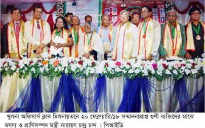জেলা শিল্পকলা একাডেমির উদ্যোগে গুণী ব্যক্তিদের সম্মাননা প্রদান
