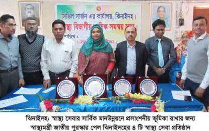 ঝিনাইদহের ৪ টি স্বাস্থ্য সেবা প্রতিষ্ঠান পেল 'স্বাস্থ্যমন্ত্রী জাতীয় পুরস্কার'